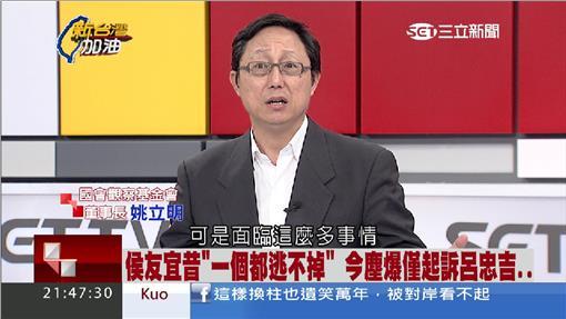 三立新台灣加油