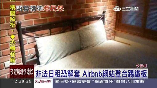 非法日租恐解套 Airbnb網站登台踢鐵板