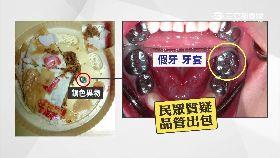 喜餅有假牙1800