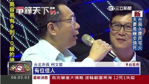 """獨/國民黨拔柱! 柯文哲批朱""""進退失據"""""""