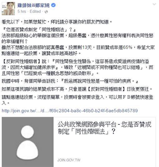 雞排妹呼籲粉絲支持同性婚姻(圖/翻攝自雞排妹鄭家純臉書)