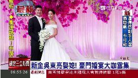 吳東亮娶媳2300