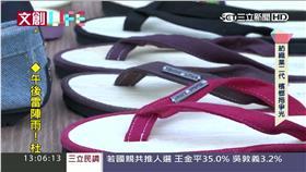正港台灣味!廢棄檳榔葉變綠金 台灣鞋走向國際