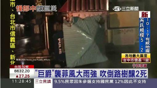 「巨爵」颱風移動緩慢 菲國至少2死8失蹤