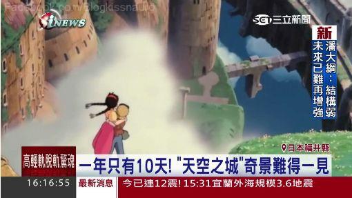 天空之城真實版!日本福井縣驚見奇觀