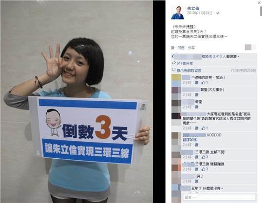 朱立倫po文/臉書