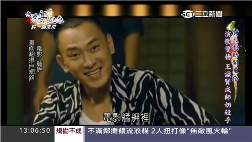 王識賢,台灣亮起來,陳雅琳,足球,人生如戲,金曲歌王,單親家庭,人生導師