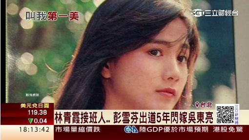 """53歲保養得宜 彭雪芬娶媳獲封""""最美婆婆"""""""