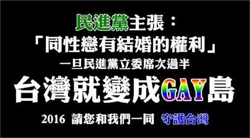 同志,民進黨,Gay,應鳴天,立委席次,網友▲圖/翻攝自應鳴天臉書
