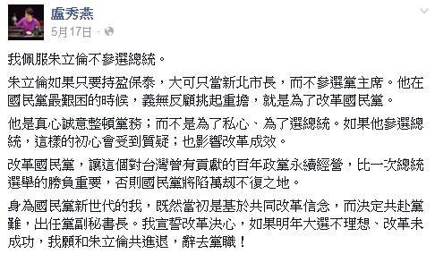 盧秀燕臉書