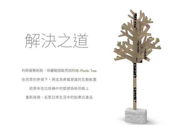 RE-Plastic Tree