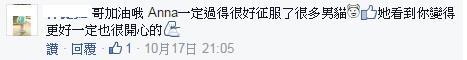 李國毅、料理高校生、林予日希/臉書