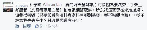林予日希/臉書