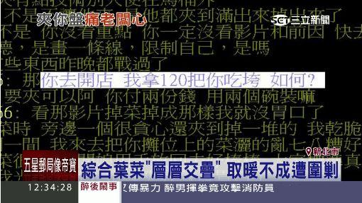 """120元蒙古烤肉 狠挾菜!盤面""""恨天高"""""""