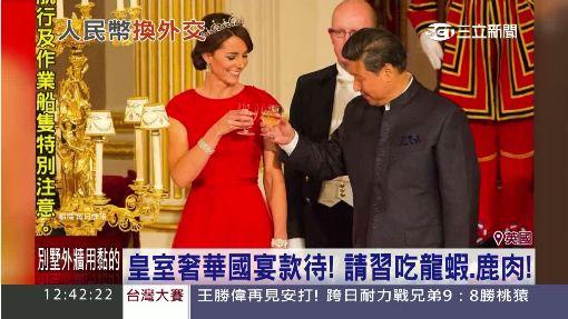 習近平「1.5兆伴手禮」抵英!女王高規格接待