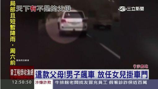 """扯!沙國男子路上狂飆 逼幼女""""掛車門"""""""