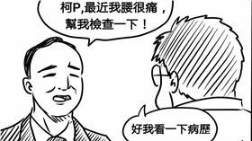 小聖蚊治國日記 FB