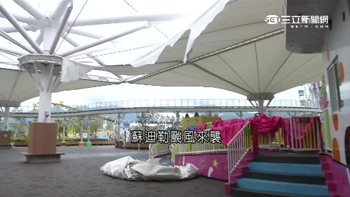 颱風吹破兒童樂園雨棚 維修千萬全民埋單