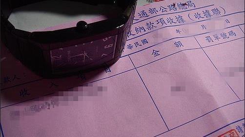 交通罰單示意圖 圖片來源:flickr-Yi-Ting Chen 圖片網址: https://www.flickr.com/photos/umm/2642124772/in/photolist-dBWdaP-dC2D2w-dBWd9R-52tzAG-hFc6d-RQMH-4mdFaC-N5sNX-52tzDo-a3Ry8X