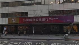 兆豐銀行 圖/翻攝自Google Maps