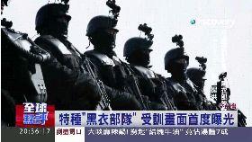 台黑衣部隊1700