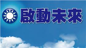 國民黨口號(圖/翻攝自中國國民黨 KMT臉書)