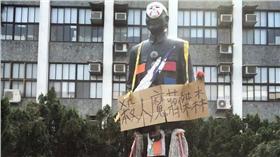 蔣介石,銅像,輔仁大學(圖/翻攝無限期支持-全台裝置藝術