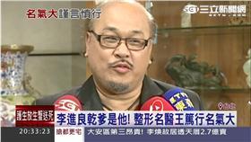 王篤行-三立新聞台