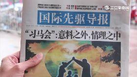北京馬習會1100
