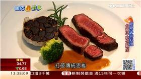 吃紅蘿蔔的牛 肉甜帶勁更勝美牛(16:9)