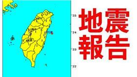 中央氣象局地震報告(201511051706)