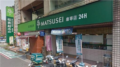 全聯,松青圖/翻攝自Google Map