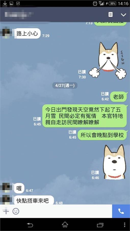 學生line/仲義