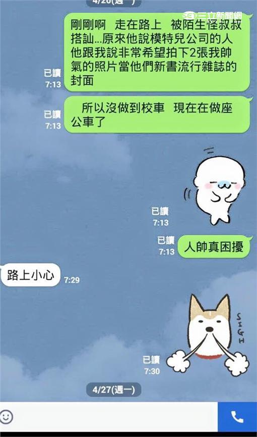 學生line/黃仲義
