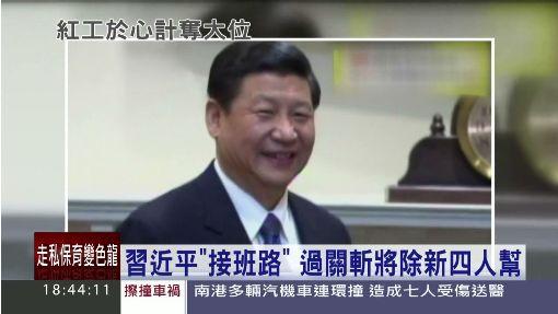 """習近平""""接班路"""" 過關斬將除新四人幫"""