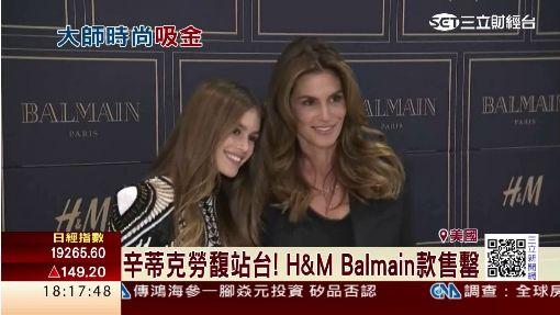 H&M Balmain開賣 全球時尚迷瘋搶
