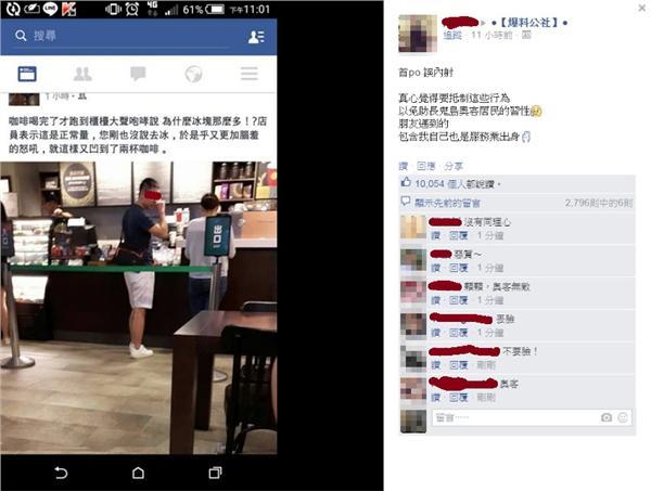 星巴克奧客/爆料公社FB