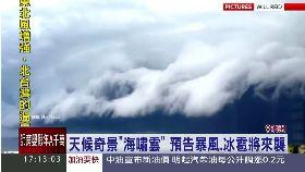 澳現海嘯雲1700