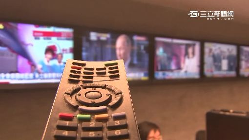 NCC版廣電法爭議多 黨意操控藍委強渡 -NCC-看電視-電視台-遙控器-收視率-