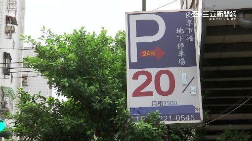 """""""停車20小時1元"""" 烏龍告示牌錯兩年"""