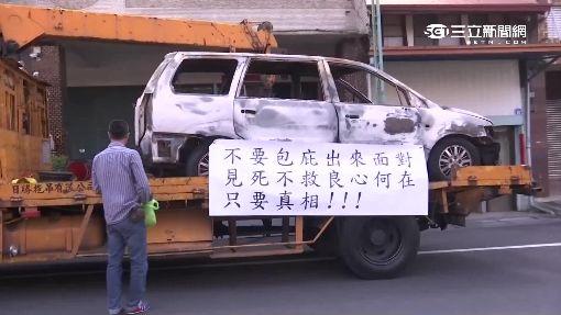 火燒車爆消防不倫戀 死者家屬拖車抗議