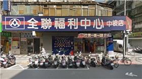 全聯,松青,味全,併購,超市 圖/翻攝自Google Map
