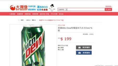 Mountain Dew柑橘風味汽水(355ml)▲圖/翻攝自大潤發網站