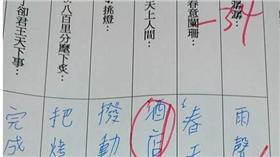 李煜,浪淘沙,考試(取自爆廢公社)