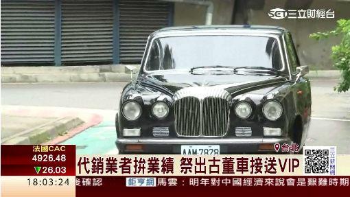 代銷業者拚業績 祭出古董車接送VIP