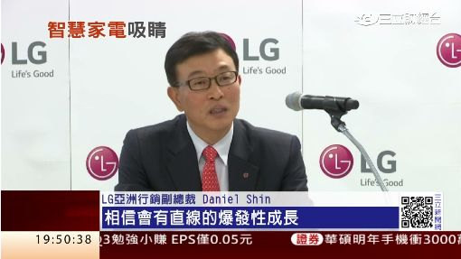 LG布局物聯網!搶攻智慧家庭新藍海