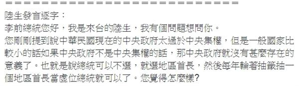 李登輝 翻攝自網友臉書、批踢踢