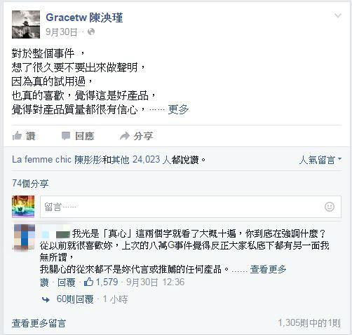 陳泱瑾,業配文 - 翻攝自陳泱瑾臉書