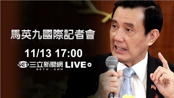 總統馬英九國際記者會