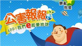 圖/翻攝「公害報報」App